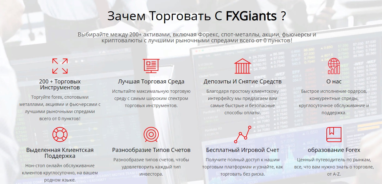 fxgiants interface1