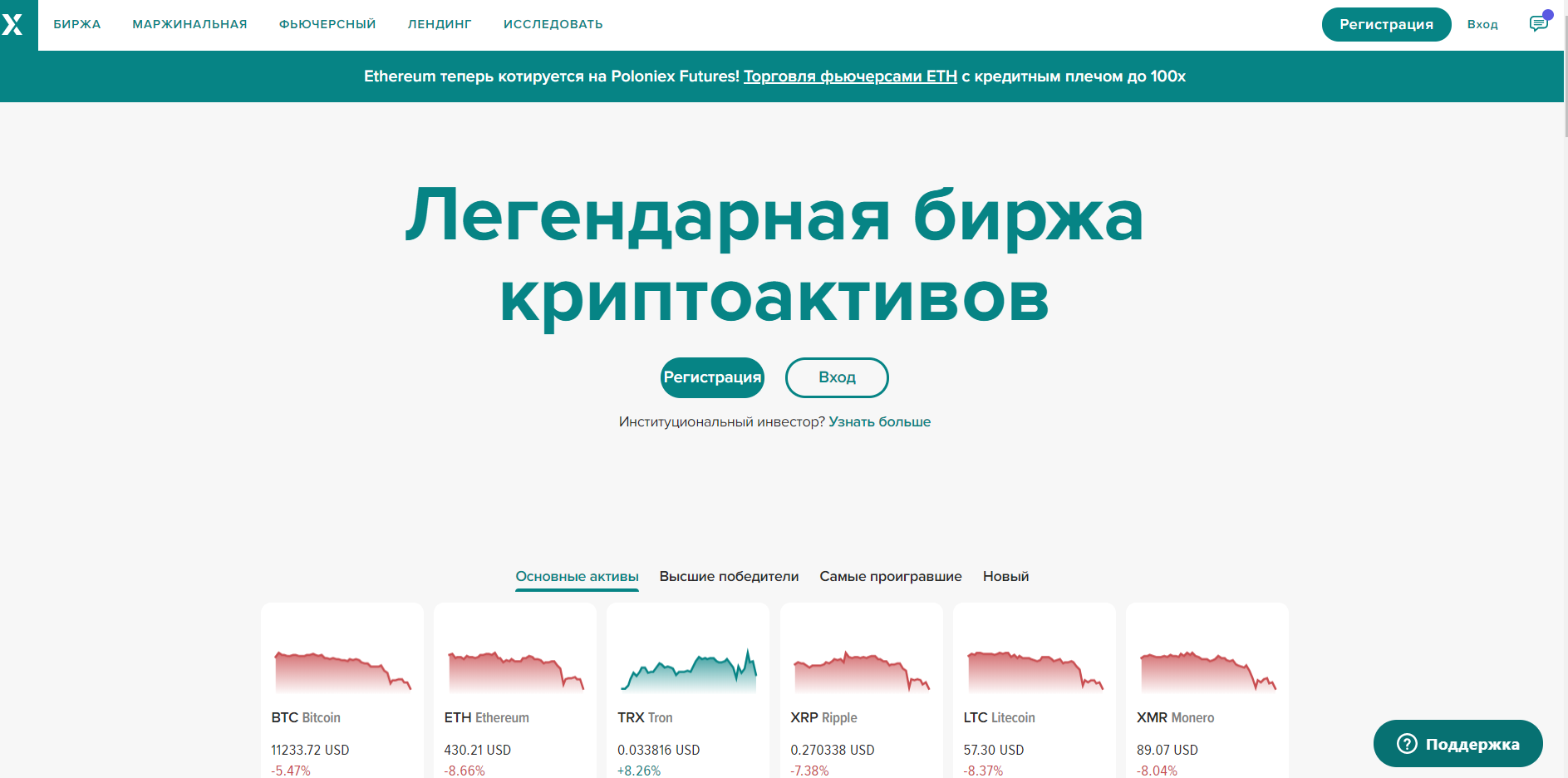 poloniex interface